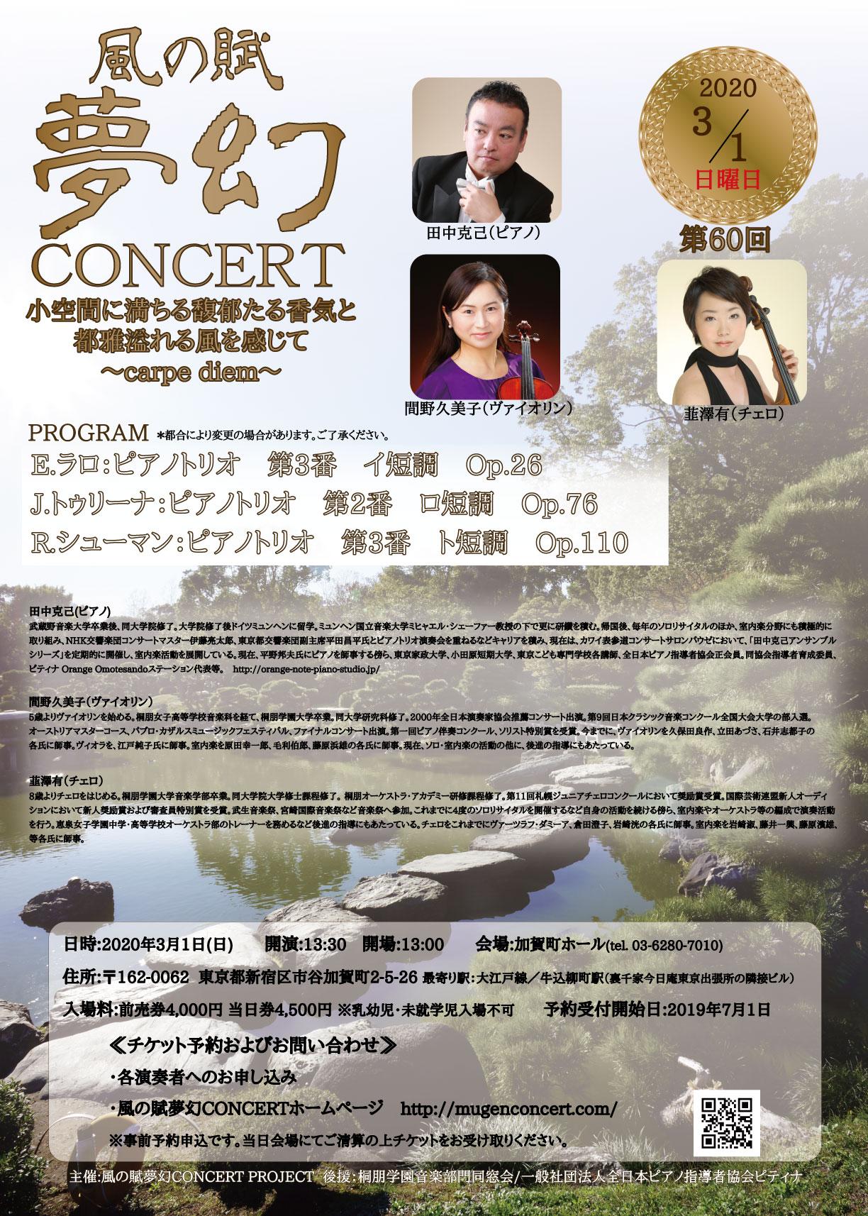 風の賦 夢幻コンサート