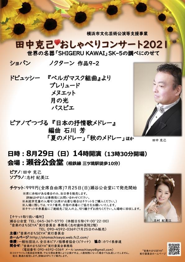 田中克己 おしゃべりコンサート2021